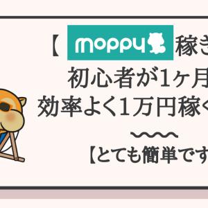 【モッピー稼ぎ方】初心者が1ヶ月で効率よく1万円稼ぐ方法【簡単】