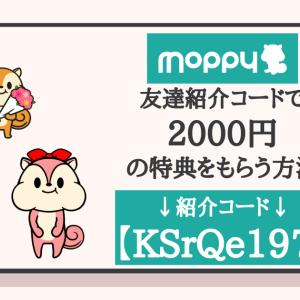 【モッピー】友達紹介コードで2000円をもらう方法【新規登録】