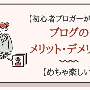 【初心者ブロガーが熱弁】ブログのメリット・デメリット【楽しい!】