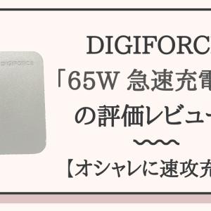 【オシャレに速攻充電】DIGIFORCE「65W USB Type-C GaN Fast Charger 」の評価レビュー!