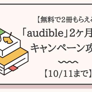 【無料で2冊もらえる】「audible」2ヶ月無料キャンペーン攻略【10/11まで】