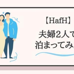 【HafHは2人で泊まれる?】夫婦で使ってみた体験談【条件あり】