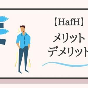 【HafH】のメリット·デメリットを徹底解説【実際に使った本音】