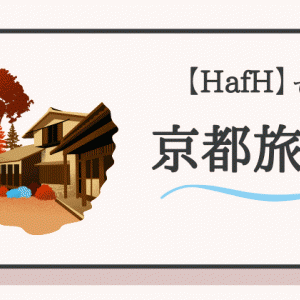 【HafHで泊まれる】京都旅行にオススメのホテルとコンドミニアム