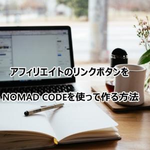 アフィリエイトのリンクボタンをNOMAD CODEを使って作る方法