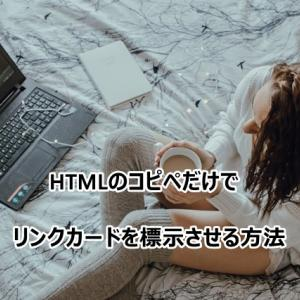 HTMLのコピペだけでリンクカードを標示させる方法