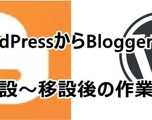 WordPressからBloggerへ移設~移設後の作業~