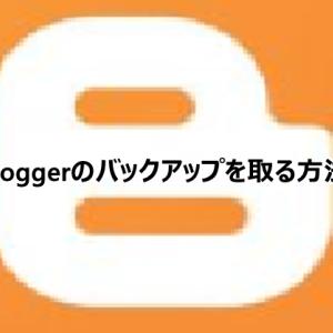 Bloggerのバックアップを取る方法