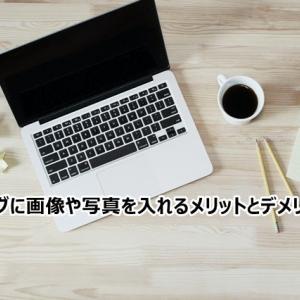 ブログに画像や写真を入れるメリットとデメリット