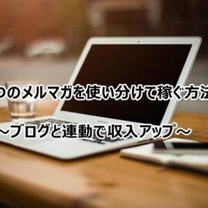 2つのメルマガを使い分けて稼ぐ方法~ブログと連動で収入アップ~