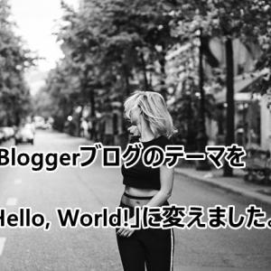 Bloggerブログのテーマを「Hello, World!」に変えました。