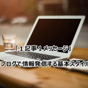 「1記事1メッセージ」~ブログで情報発信する基本スタイル~