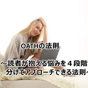 OATHの法則~読者が抱える悩みを4段階に分けてアプローチできる法則~