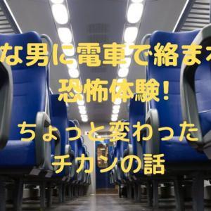 変な男に電車で絡まれた恐怖体験!ちょっと変わったチカンの話