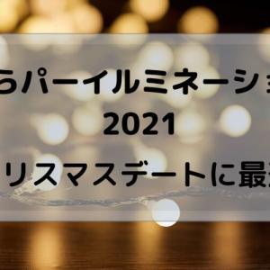 【ひらパーイルミネーション2021】クリスマスデートで行けばテンション上がる!行き方は?
