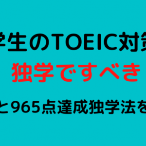 大学生がTOEICは独学すべき理由と勉強法を965点達成の大学院生が解説