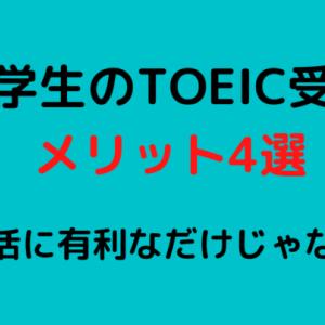 大学生がTOEICを受けるメリット4選!就活に有利になるだけじゃない!