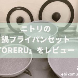 【レビュー】ニトリの取っ手が取れる鍋フライパン6点セット(TORERU)の評判は?コスパ最強です!