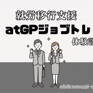 【体験談】就労移行支援atGPジョブトレを利用したわたしの口コミとネット上の評判【うつ症状コース】