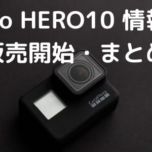 GoPro HERO10 Black 情報解禁・販売開始・まとめ