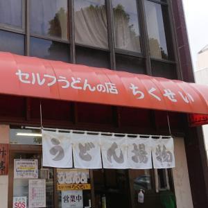 揚げたての半熟卵天が絶品の超有名店『竹清』