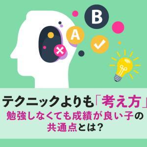 【2+3=5】【9-4=5】早いのはどっち?勉強しなくても頭がいい子が気づいている事。