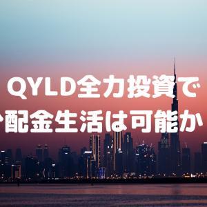 QYLD全力投資で夢の配当金生活(分配金生活)は可能なのか?を4つのリスクを挙げた上で考察してみた