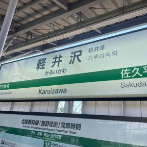 妊婦の軽井沢旅行①