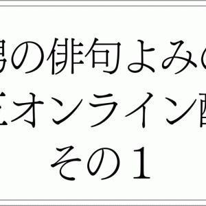 雨男の俳句よみの五七五オンライン配信その5