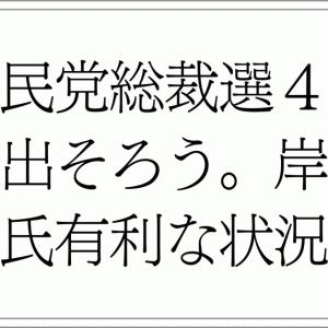 自民党総裁選4候補出そろう。岸田氏有利な状況。