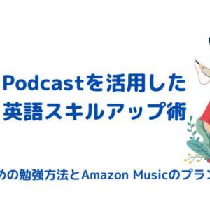 Podcastで英語漬け!オフラインでも英語学習ができる!