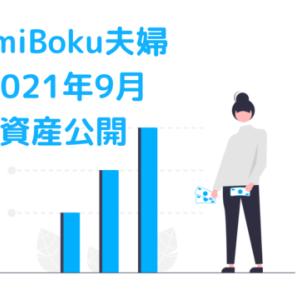 前月比13万円!2021年9月キミボク夫婦資産公開
