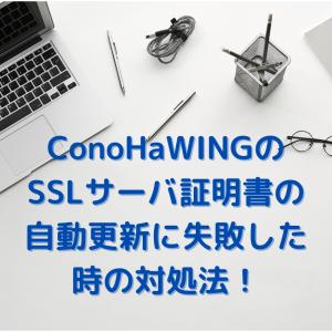 ConoHaWINGから「SSLサーバ証明書の自動更新に失敗しました」メールが来た時の対処法!
