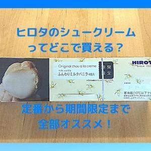 ヒロタのシュークリーム好き主婦のおすすめランキング!売ってる場所も調べました