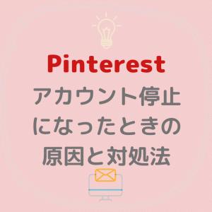 Pinterestを始めた当日でアカウント停止になった!原因と解除方法とは?