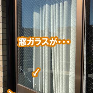 窓ガラスが割れてしまったら