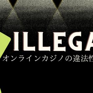 オンラインカジノは違法?日本における賭博罪の法解釈は?