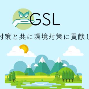 ドメインパワーを上げながら環境対策に貢献できる!良質な被リンクGSL-グリーンサイトライセンス