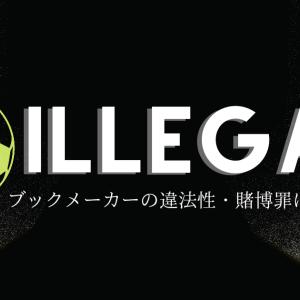 ブックメーカーで遊ぶのは違法?合法?安全性、日本での賭博罪、法解釈について解説