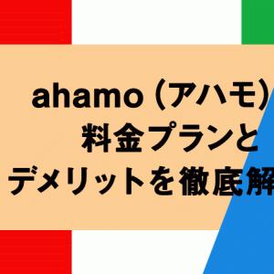 ahamo(アハモ)の料金プランとデメリットを徹底解説!