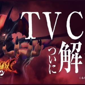Pデビルマン~疾風迅雷~TVCMついに解禁!