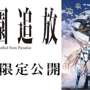 『楽園追放 -Expelled From Paradise-』がプレミア公開!!9/3~9/10