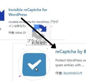 「reCaptcha by BestWebSoft 」の設定方法(スパム対策)