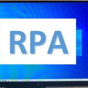 今からでも遅くない。「RPA」はまずざっくりがおすすめ。