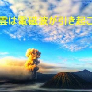 地震雲はなぜ発生するのか!地震発生前の動物の異常行動や地震雲で予知は可能か!
