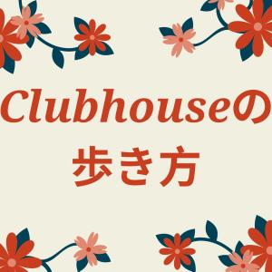 2月上旬からClubhouseを利用して…