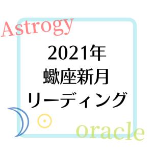 2021年蠍座新月リーディング