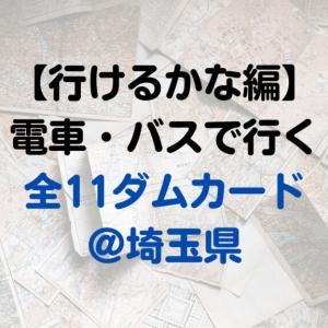 【行けるかな編】電車・バスで行く全11ダムカード@埼玉県