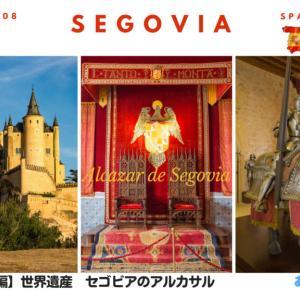 【行ってきた編】世界遺産 セゴビアのアルカサル(Alcázar de Segovia)の写真、解説、Q&A