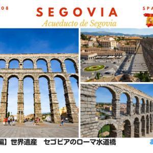 【行ってきた編】世界遺産 セゴビアのローマ水道橋(Acueducto de Segovia)の写真、解説、Q&A